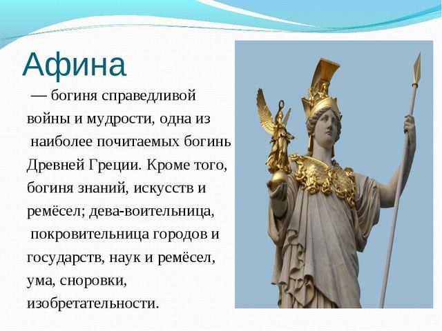 Афина — богиня справедливой войныи мудрости, одна из наиболее почитаемых б...