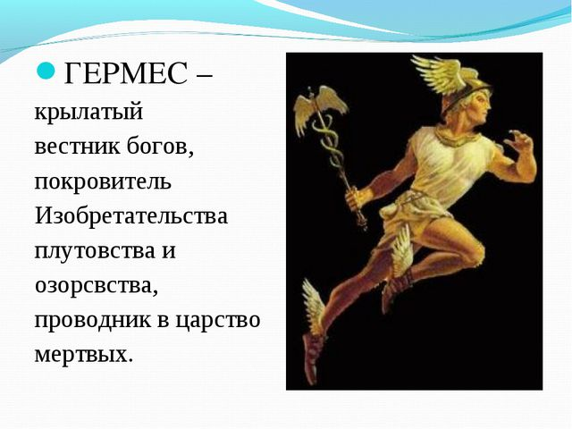ГЕРМЕС – крылатый вестникбогов, покровитель Изобретательства плутовстваи...