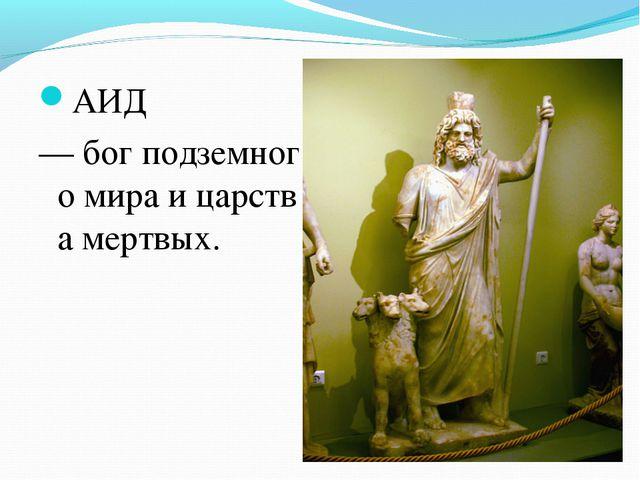 АИД —богподземногомираицарствамертвых.
