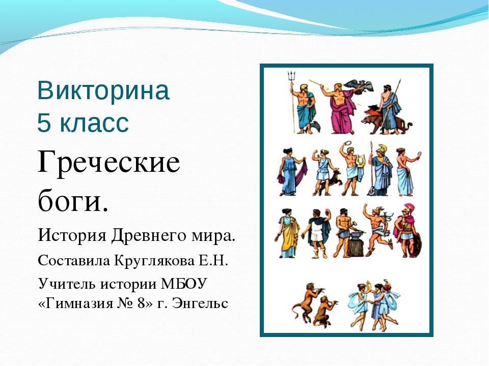 Викторина 5 класс Греческие боги. История Древнего мира. Составила Круглякова...