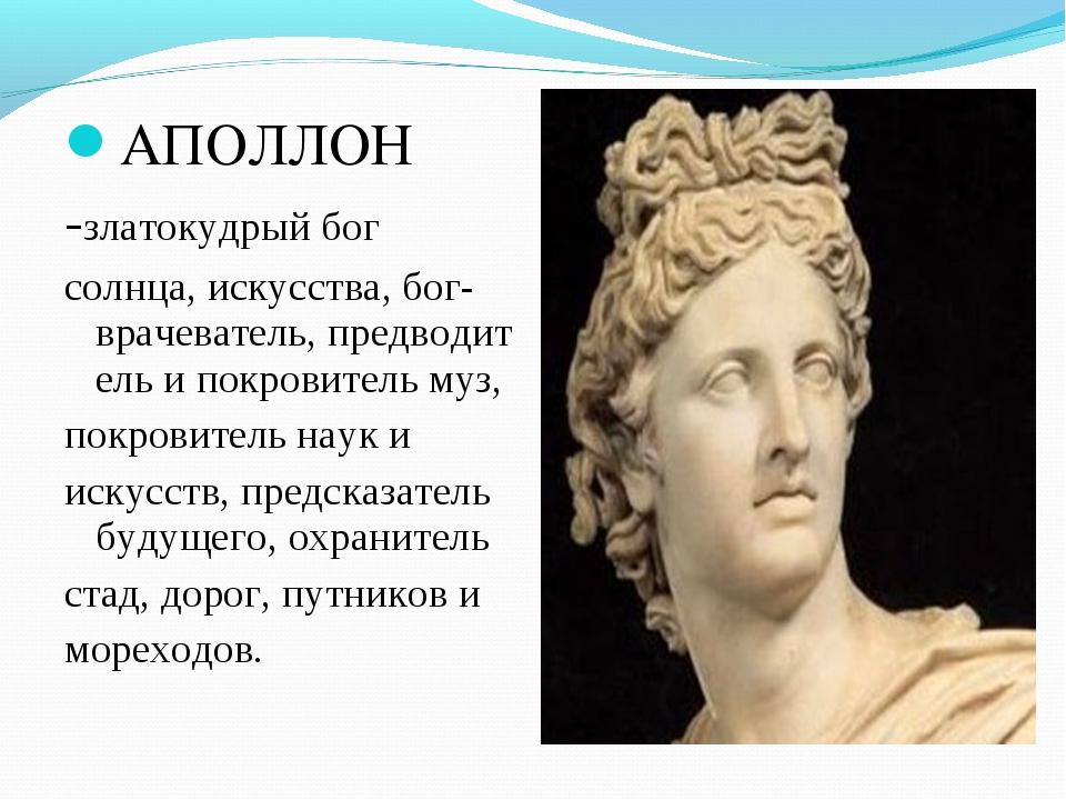 АПОЛЛОН -златокудрыйбог солнца,искусства,бог-врачеватель,предводительип...