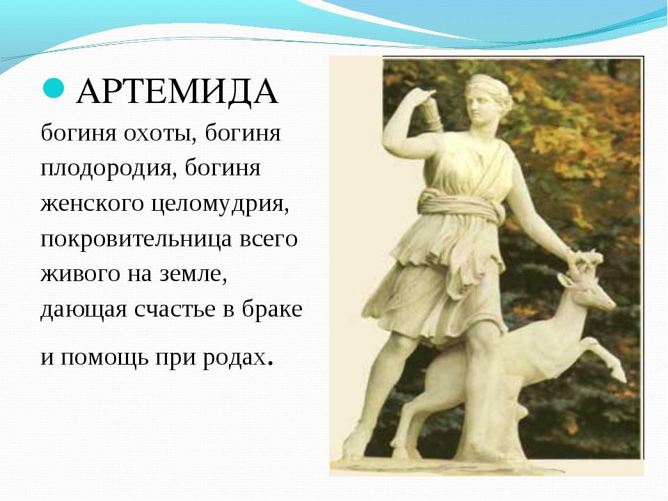 АРТЕМИДА богиняохоты,богиня плодородия,богиня женскогоцеломудрия, покро...