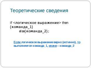 Теоретические сведения If  then {команда_1} else{команда_2}; Есл