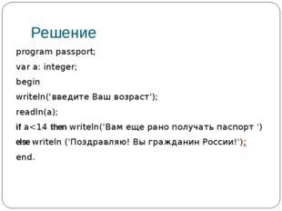 Решение program passport; var a: integer; begin writeln('введите Ваш возраст'