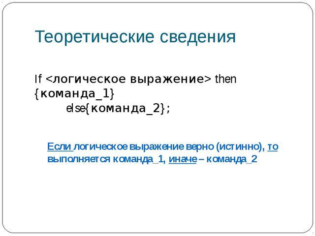 Теоретические сведения If  then {команда_1} else{команда_2}; Есл...