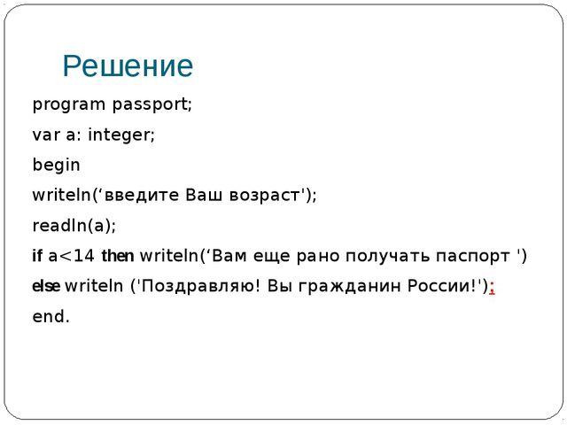 Решение program passport; var a: integer; begin writeln('введите Ваш возраст'...