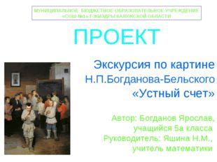 Экскурсия по картине Н.П.Богданова-Бельского «Устный счет» Автор: Богданов Яр