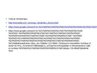 Список литературы http://remontila.ru/4_ruchnaya_obrabotka_dereva.html https