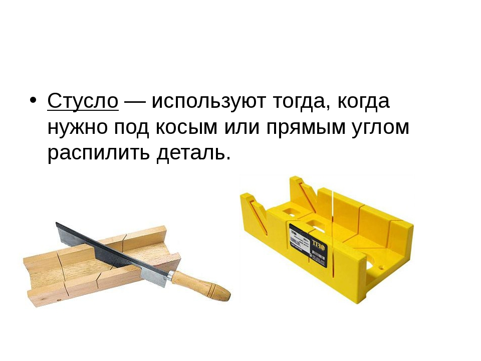 Стусло— используют тогда, когда нужно под косым или прямым углом распилить...