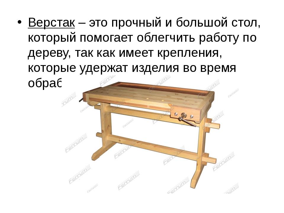 Верстак– это прочный и большой стол, который помогает облегчить работу по д...