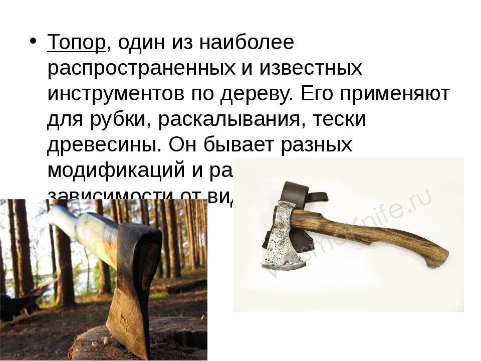 Топор, один из наиболее распространенных и известных инструментов по дереву....