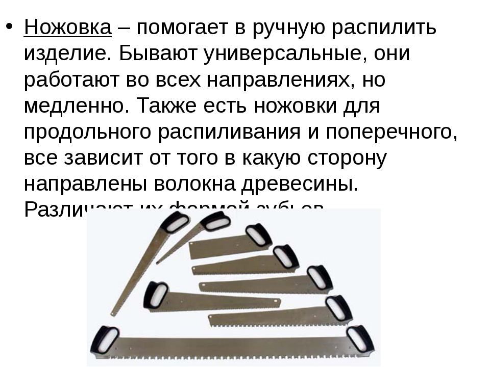 Ножовка– помогает в ручную распилить изделие. Бывают универсальные, они раб...