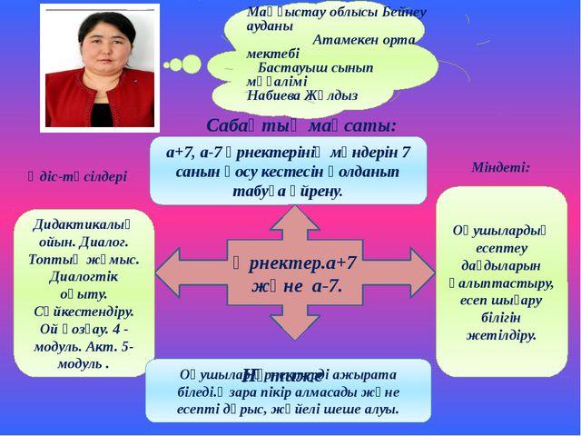 Өрнектер.а+7 және а-7. а+7, а-7 өрнектерінің мәндерін 7 санын қосу кестесін...