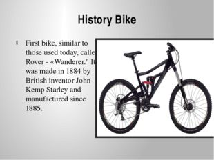 History Bike First bike, similar to those used today, called Rover - «Wandere