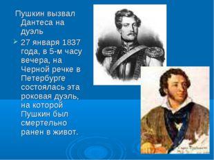 Пушкин вызвал Дантеса на дуэль 27 января 1837 года, в 5-м часу вечера, на Че