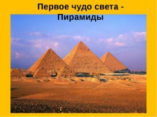 Первое чудо света - Пирамиды