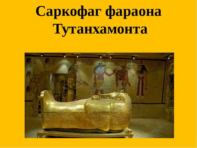 Саркофаг фараона Тутанхамонта