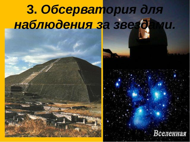 3. Обсерватория для наблюдения за звездами.