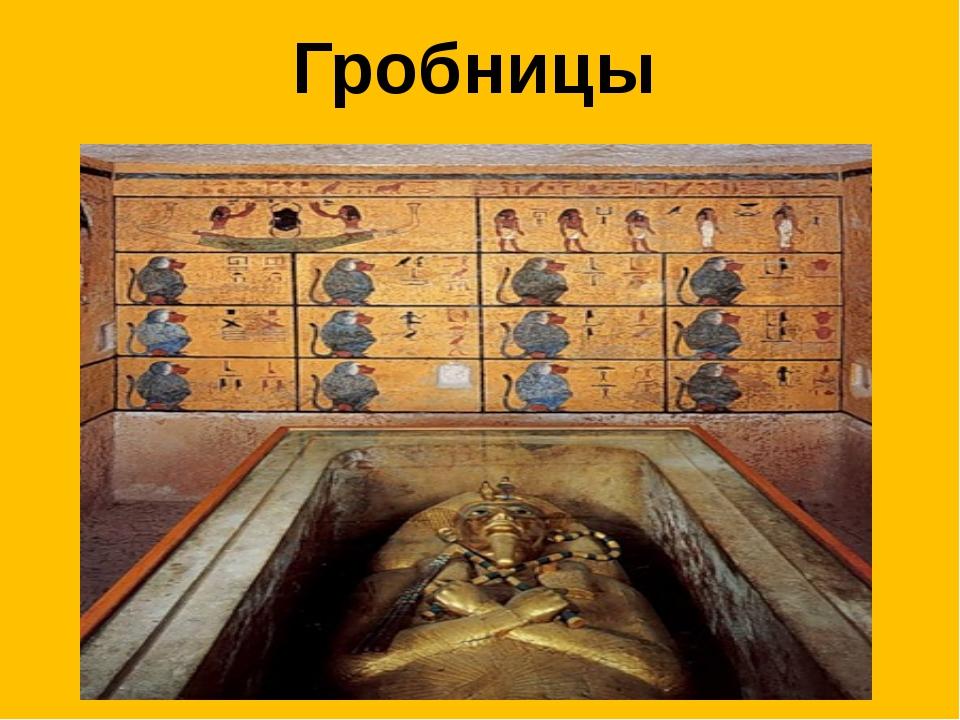 Гробницы