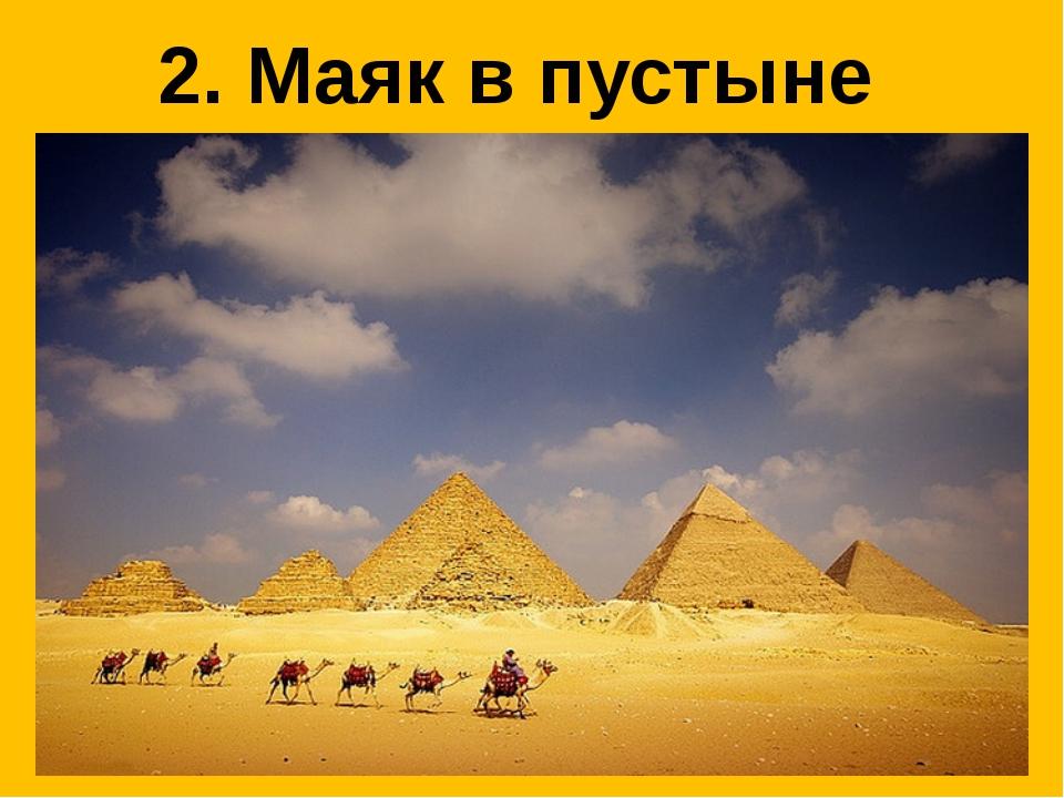 2. Маяк в пустыне