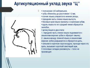 • положение губ нейтральное, • зубы сближены до расстояния 1-2 мм, • кончик я