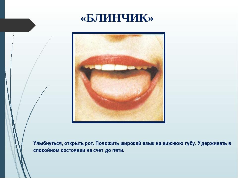 Улыбнуться, открыть рот. Положить широкий язык на нижнюю губу. Удерживать в...
