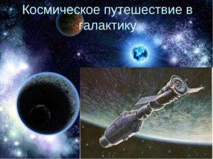 Космическое путешествие в галактику