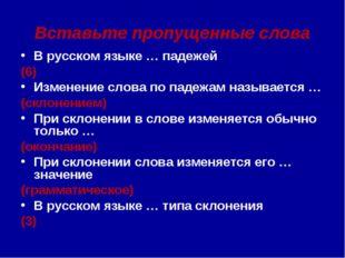 Вставьте пропущенные слова В русском языке … падежей (6) Изменение слова по п
