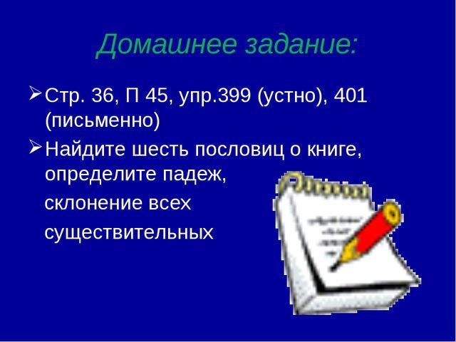 Домашнее задание: Стр. 36, П 45, упр.399 (устно), 401 (письменно) Найдите шес...