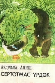 G:\картинки Татарские сказки\урдак.jpg
