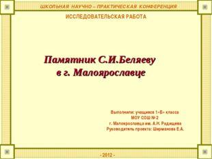 Выполнили: учащиеся 1»Б» класса МОУ СОШ № 2 г. Малоярославца им. А.Н. Радищев