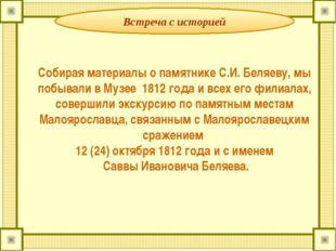 Встреча с историей Собирая материалы о памятнике С.И. Беляеву, мы побывали в