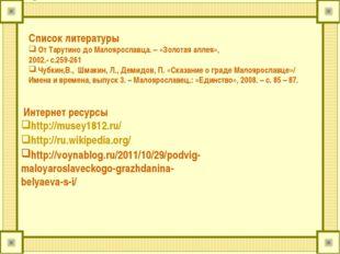 Интернет ресурсы http://musey1812.ru/ http://ru.wikipedia.org/ http://voynab