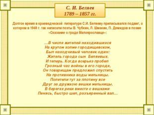 С. И. Беляев 1789 – 1857 гг. Долгое время в краеведческой литературе С.И. Бел