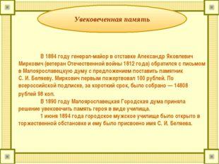 Увековеченная память В 1884 году генерал-майор в отставке Александр Яковлев