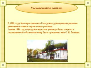 Увековеченная память В 1890 году Малоярославецкая Городская дума приняла реш