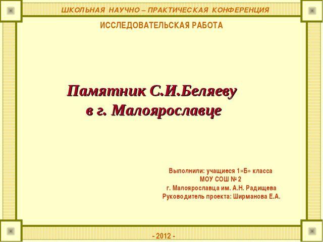 Выполнили: учащиеся 1»Б» класса МОУ СОШ № 2 г. Малоярославца им. А.Н. Радищев...