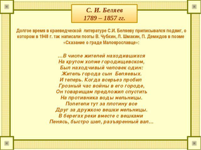 С. И. Беляев 1789 – 1857 гг. Долгое время в краеведческой литературе С.И. Бел...