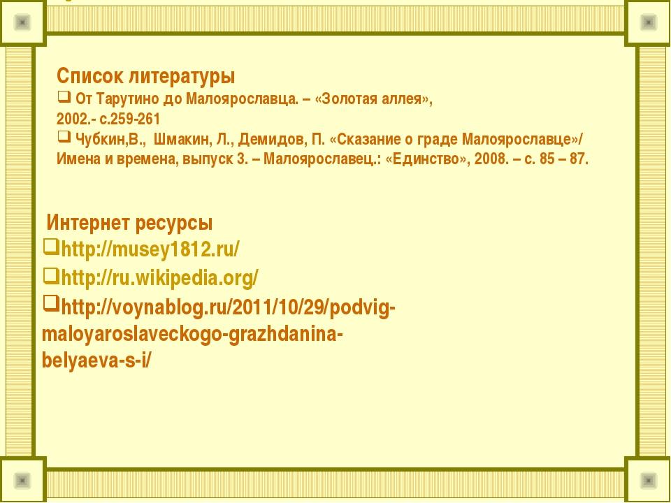 Интернет ресурсы http://musey1812.ru/ http://ru.wikipedia.org/ http://voynab...