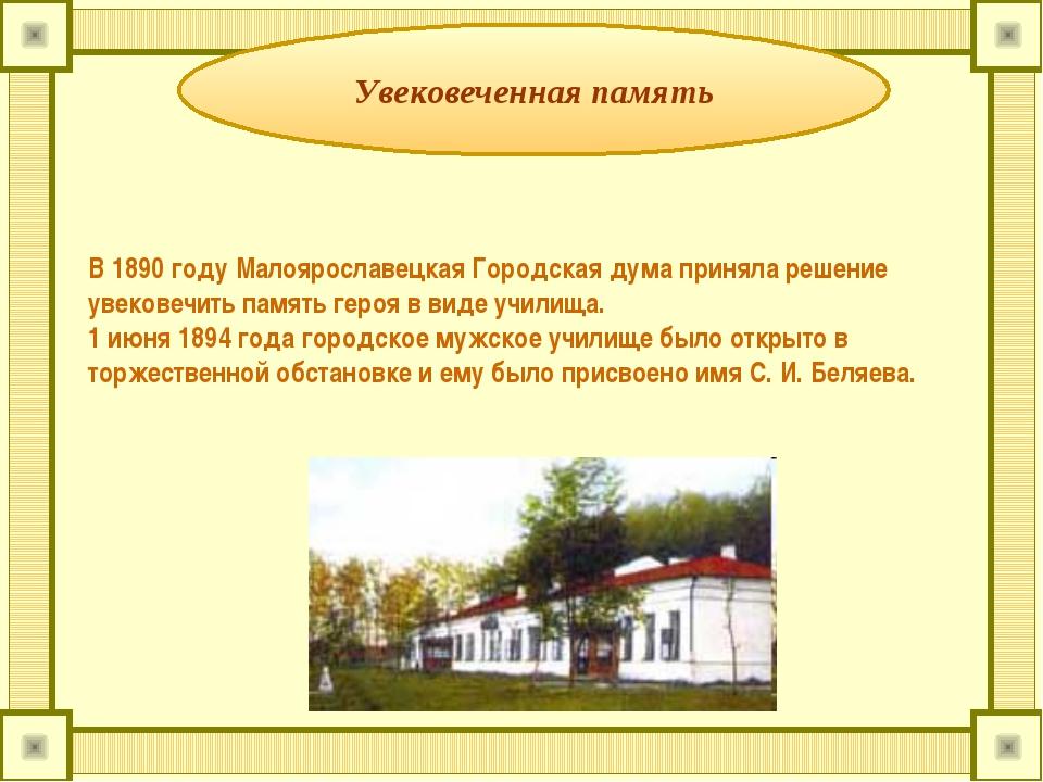 Увековеченная память В 1890 году Малоярославецкая Городская дума приняла реш...