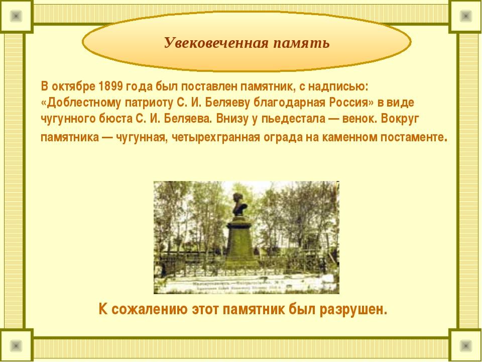 Увековеченная память В октябре 1899 года был поставлен памятник, с надписью:...