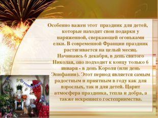 Особенно важен этот праздник для детей, которые находят свои подарки у наряже