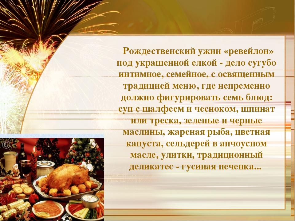 Рождественский ужин «ревейлон» под украшенной елкой - дело сугубо интимное,...