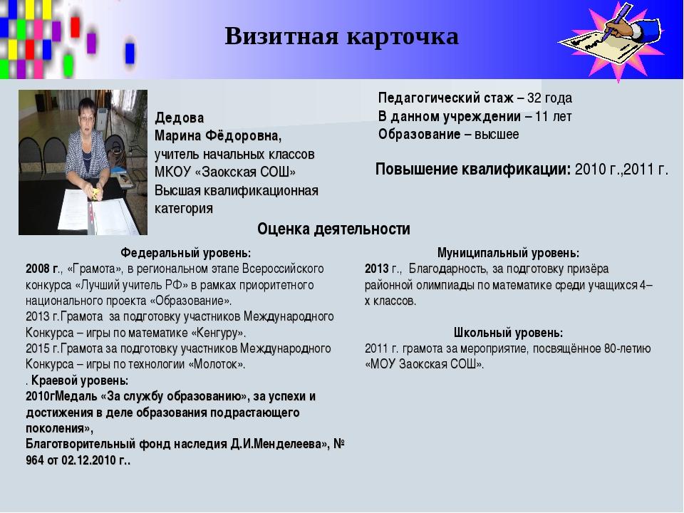 Визитная карточка Муниципальный уровень: 2013 г., Благодарность, за подготовк...