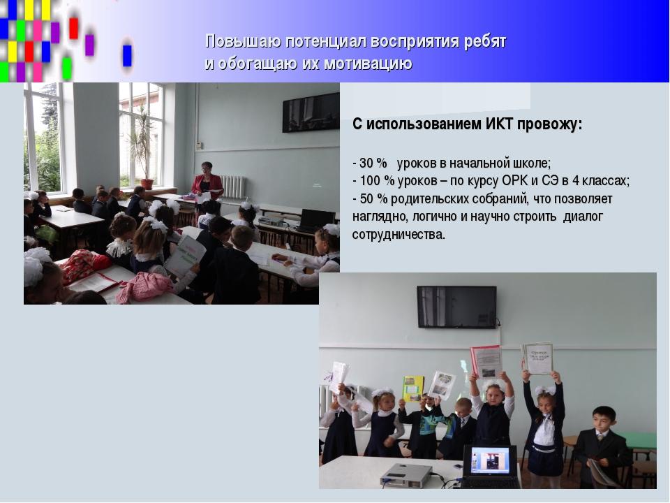 С использованием ИКТ провожу: - 30 % уроков в начальной школе; - 100 % уроков...