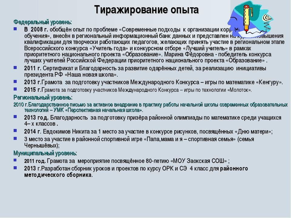 Тиражирование опыта Федеральный уровень: В 2008 г. обобщён опыт по проблеме «...