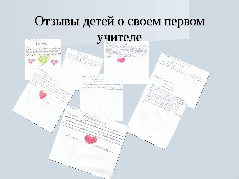 Отзывы детей о своем первом учителе
