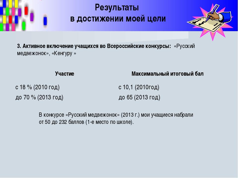 Результаты в достижении моей цели 3. Активное включение учащихся во Всероссий...