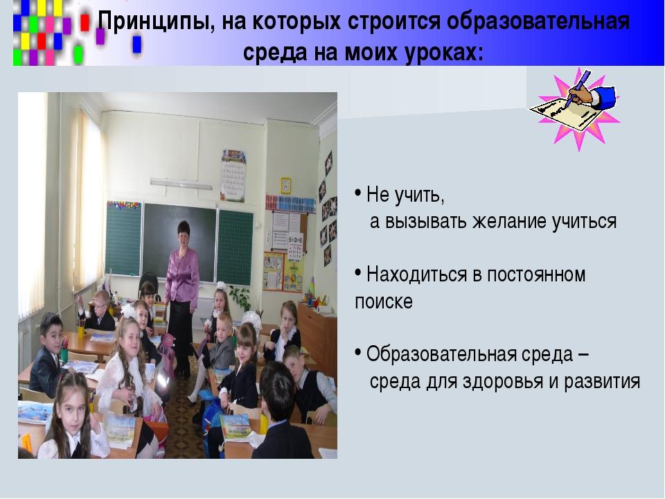 Принципы, на которых строится образовательная среда на моих уроках: Не учить...