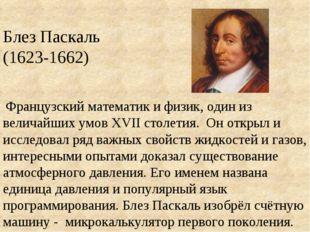 Французский математик и физик, один из величайших умов XVII столетия. Он отк